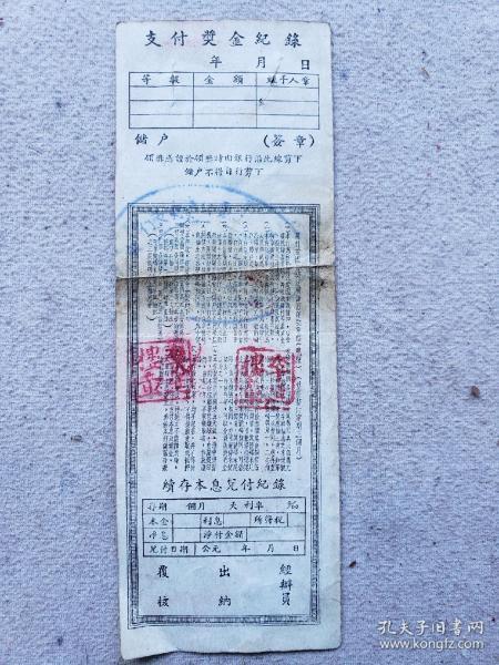 1952年人民银行农村爱国存单