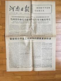河南日报 1976年5月22日 、《马列著作和毛主席著作发行量大幅度增长》
