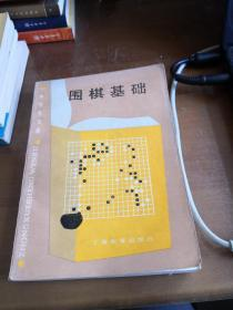中学生文库:围棋基础