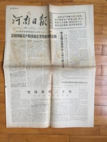 河南日报 1976年5月14日 (坚持乡村二十年--记女大学生兰家壁)
