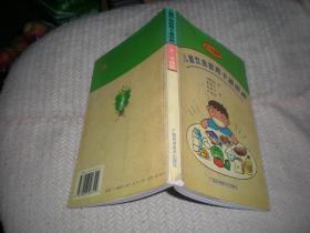 儿童饮食教育卡通图典  2卡通篇