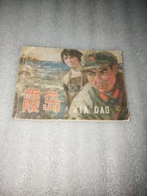 霞岛(连环画)