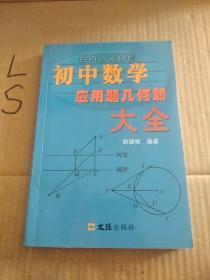 初中数学应用题几何题大全