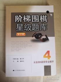 阶梯围棋星级题库第2版(从业余6段到专业棋手)
