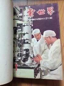 电世界1965年第1-12期合订册