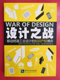 设计之战:移动终端工业设计的知识产权博弈