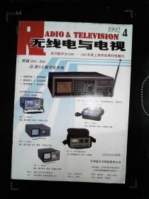 无线电与电视  1992.4