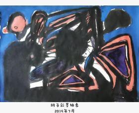 青年书画家胡子彩墨抽象绘画作品《归梦》