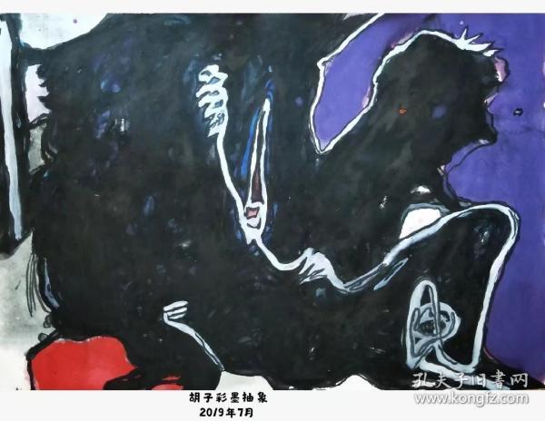 青年书画家胡子彩墨抽象绘画作品《梦里不知身是客》