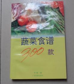 蔬菜食谱300款:F2