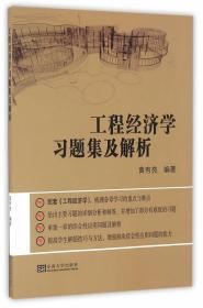 正版 工程经济学习题集及解析 黄有亮 东南大学出版9787564168582