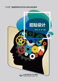 正版 招贴设计 刘以畅 陈丽 北京希望电子出版社9787830025557