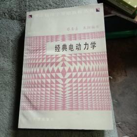 理论物理学基础教程丛书:经典电动力学