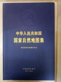 中华人民共和国国家自然地图集