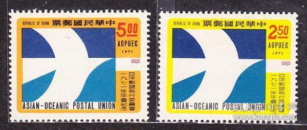 台湾,纪139亚洋邮盟,二全原胶新票(1971年).
