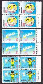 台湾,专183口腔卫生,三全原胶新票宣传铭四方连(1982年).