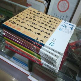 中国书法 2013年第01,02,03,05,06,07,10,11,12期共计9册