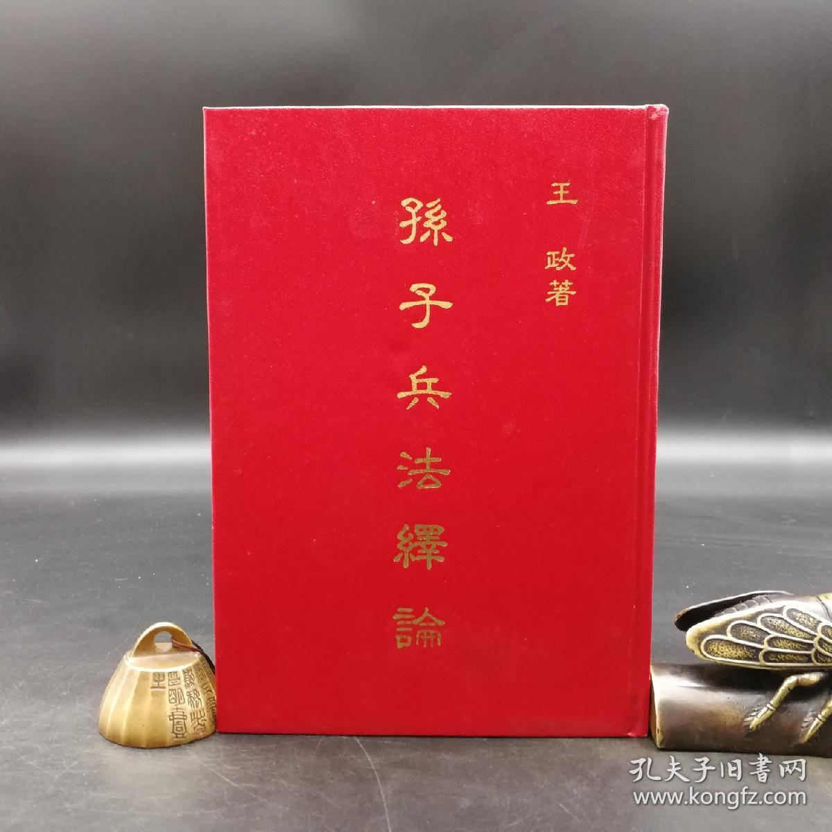 绝版特惠·台湾明文书局版 王政《孫子兵法釋論》(精装)