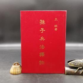 绝版特惠·台湾明文书局版 王政《孙子兵法释论》(精装)