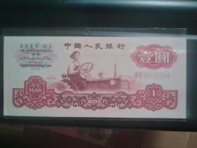 第三套人民币1960一元钱币纸币红二五星水印 新