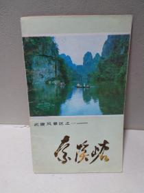 武陵风景区之一:索溪峪