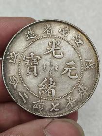 银元,戊戌.....