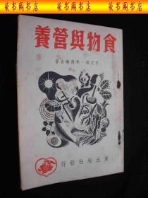 1951年解放初期出版的----食物健康----【【食物与营养】】----稀少