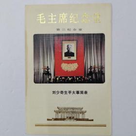 毛主席纪念堂第三纪念室