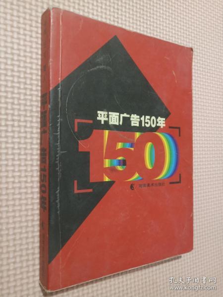 平面广告150年