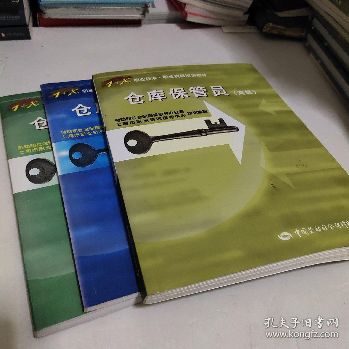 1+X职业技术·职业资格培训教材:仓库保管员(初级 中级 高级)3本合售
