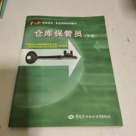 1+X职业技术·职业资格培训教材:仓库保管员(中级)