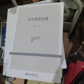 万俊人学术作品集:寻求普世伦理