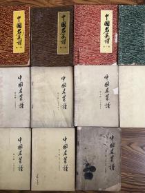 买前联系,询问后再下单,中国名菜谱1册至12册。全品相如图。包邮