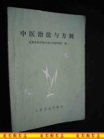 1975年文革时期出版的-----中医书-多方剂---【【中医治法与方剂】】----少见