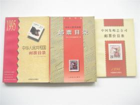 中华人民共和国邮票目录   1995 ` 1996   铜版全彩印   共2册合售   均1版1印   附赠1996中国集邮总公司邮票价目表1册