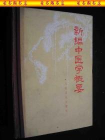 1973年文革时期出版的----精装本-中医书--治疗方剂---【【新编中医学概要】】----少见