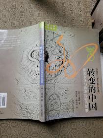 海外中国研究丛书:转变的中国