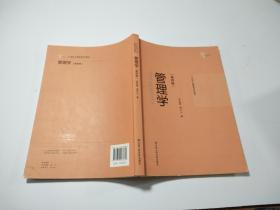 管理学第四版