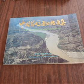 中国黄土高原地貌图集