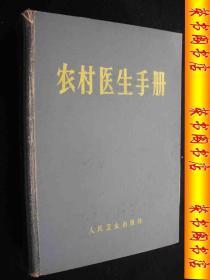 1968年文革时期出版的----精装厚册----医书---【【农村医生手册】】---少见