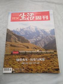 三联生活周刊2020 26