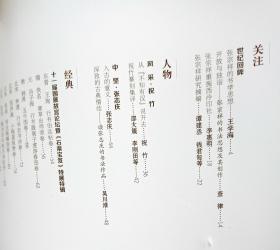 《中国书法》 (20150011)  故宫博物院石渠宝笈作品特展专辑,张宗祥研究专题,一厚册,图文并茂!