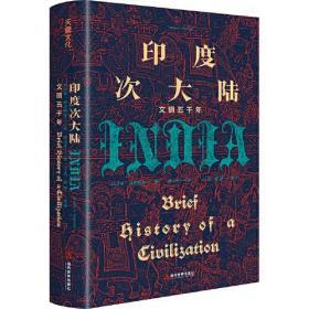 印度次大陆:文明五千年(概览5000年印度次大陆文明历程 ,美国著名印度史、南亚史教授托马斯·R.特劳特曼,专为初学者量身打造)