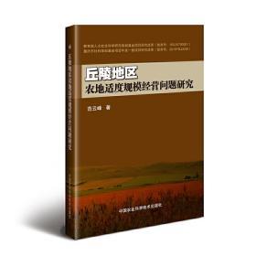 丘陵地区农地适度规模经营问题研究 范云峰 中国农业科学技术出版社9787511640574正版全新图书籍Book