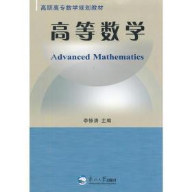 二手正版现货高等数学同济七版教材上册 下册 高等教育出版社 同?
