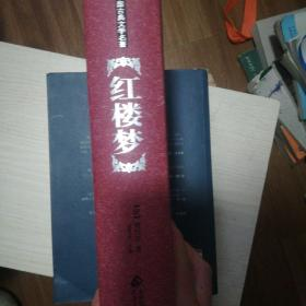 中国古典文学名著 红楼梦