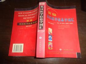 新编英汉医学信息学词汇(附中文索引)