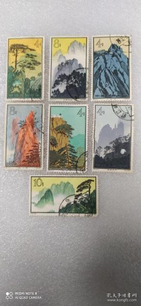 中国人民邮政1963(共7张)