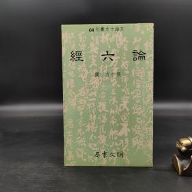 绝版特惠·台湾明文书局版  熊十力 撰《論六經》(锁线胶订)