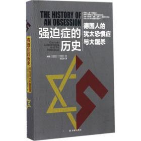 强迫症的历史:德国人的犹太恐惧症与大